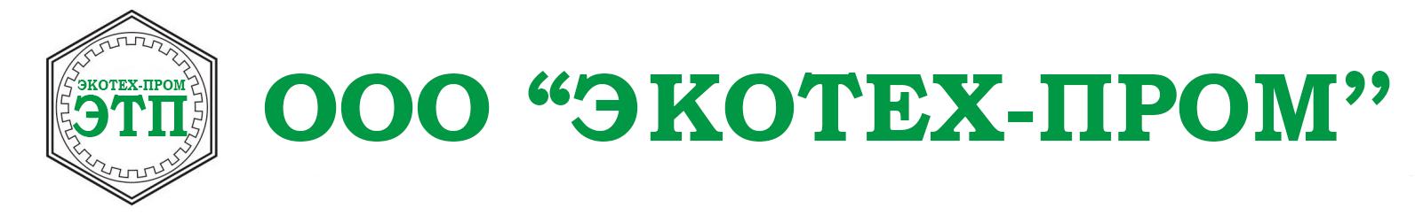 """Сайт компании ООО """"Экотех-Пром"""" Логотип"""